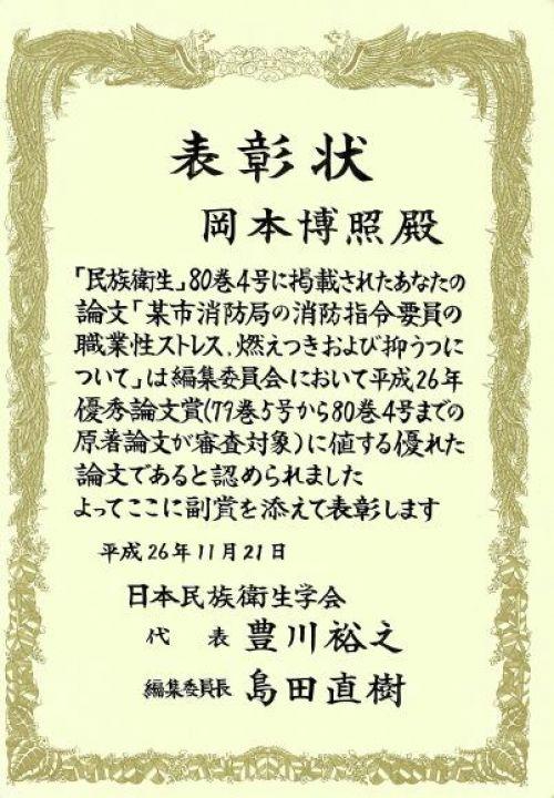 ... 日本民族衛生学会優秀論文賞を