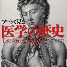 アートで見る医学の歴史