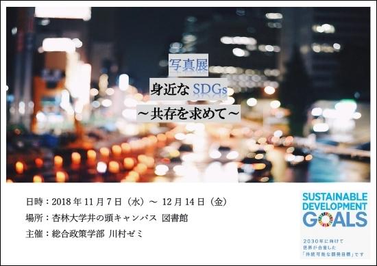 「身近なSDGs」ポスター
