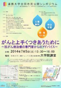 H26_hoken_sinnpo_poster.jpg
