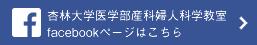 杏林大学医学部産科婦人科学教室 facebook