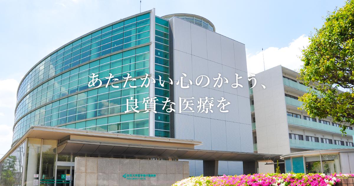 コロナ 病院 帝京 大学