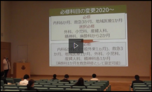 FireShot Capture 229 - 2020病院臨床研修説明会 - https___sway.office.com_9jPk1anqDjMqQAG1_ref=Link