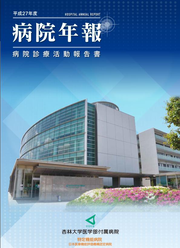 病院年報   病院概要   杏林大学...